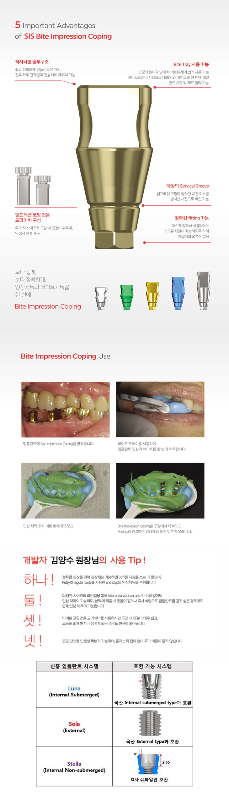bite-impression-coping_210427.jpg